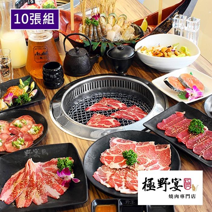 【全台多點】極野宴燒肉專門店$600商品禮券