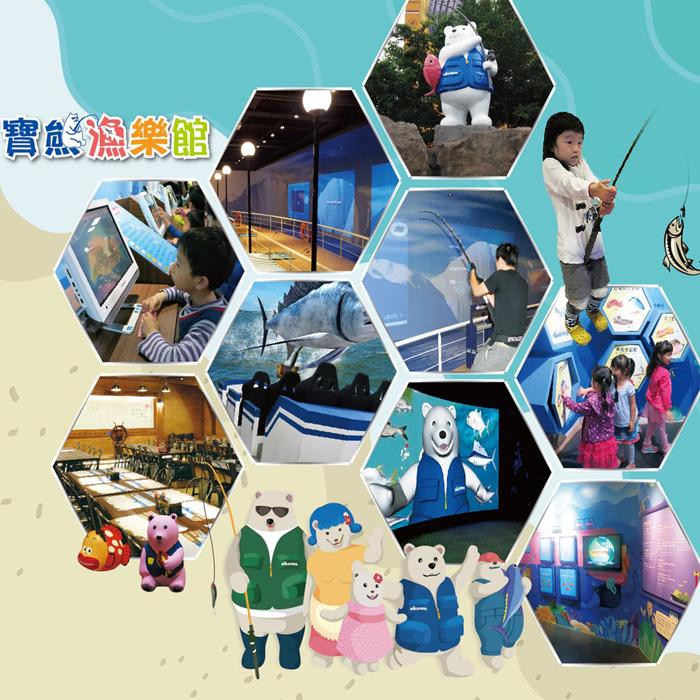 【台中】寶熊漁樂館-親子門票