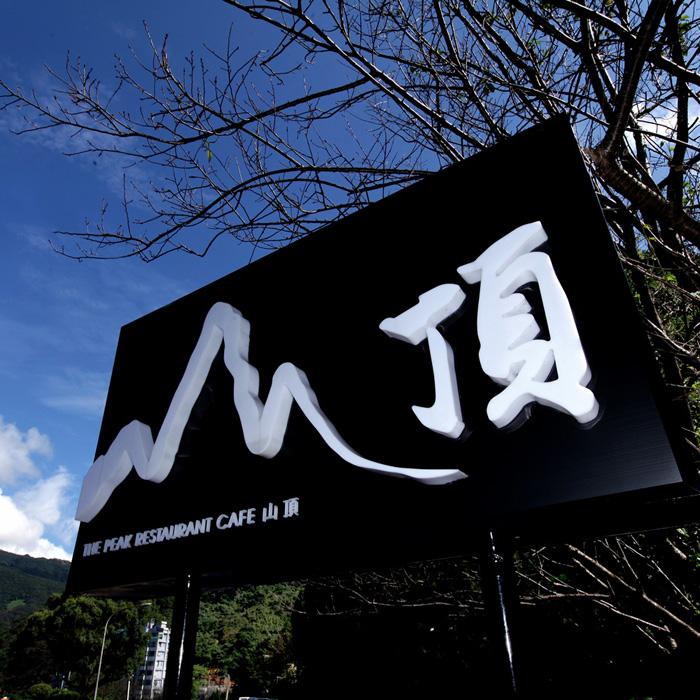 【陽明山】山頂餐廳-1000元餐點+200元甜品/飲料抵用券