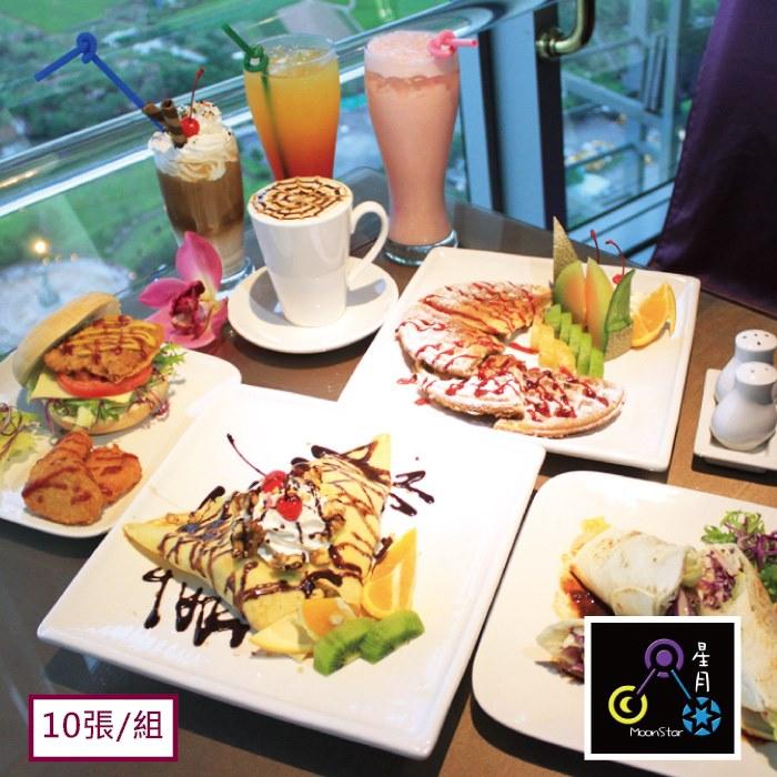 【台北】星月360度旋轉景觀餐廳-$550下午茶禮賓抵用券