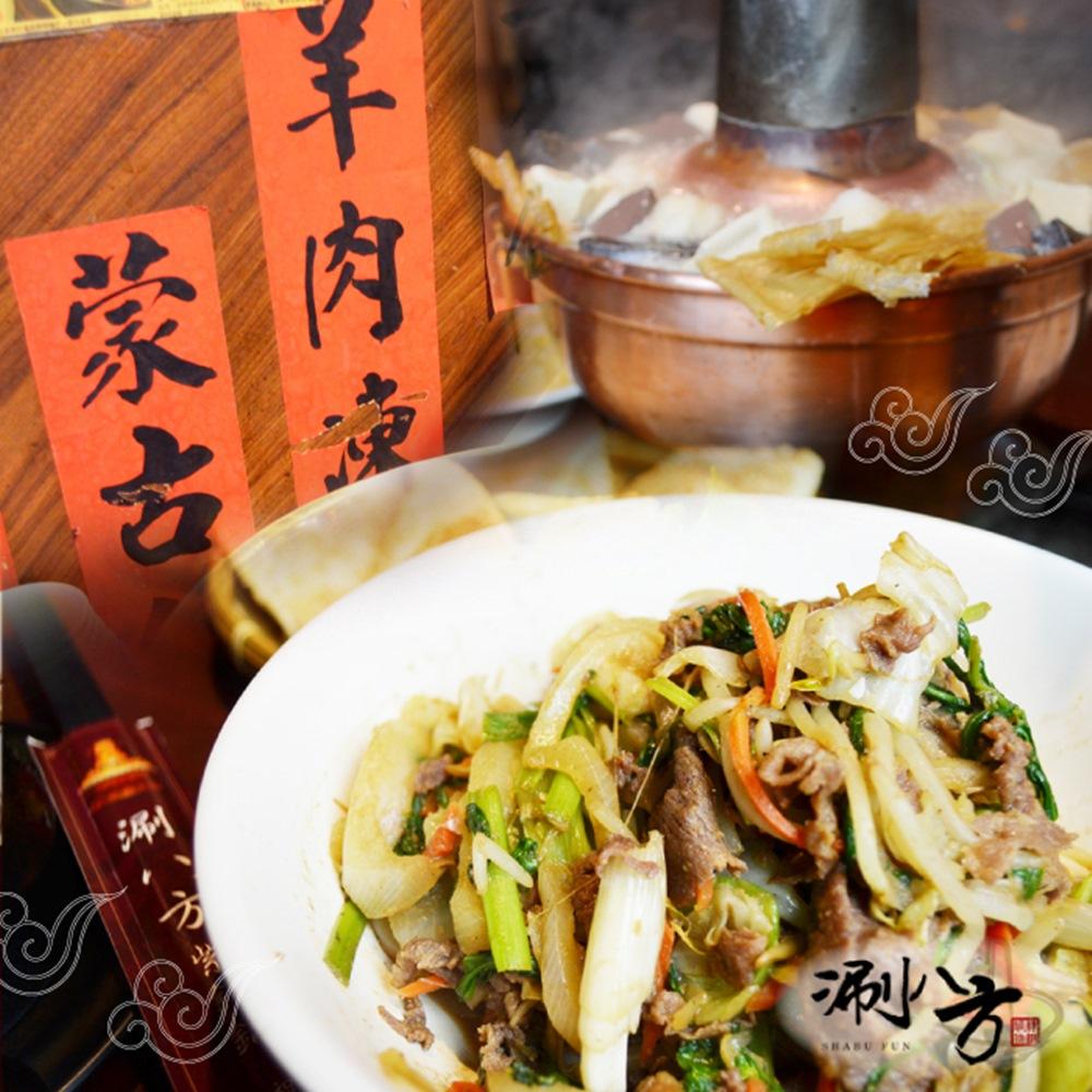 【台北】涮八方紫銅鍋蒙古烤肉+酸菜白肉鍋雙人吃到飽