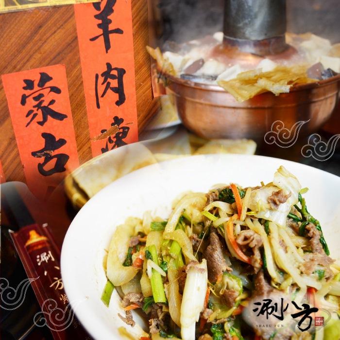 【台北】涮八方紫銅鍋蒙古烤肉+酸菜白肉鍋四人吃到飽
