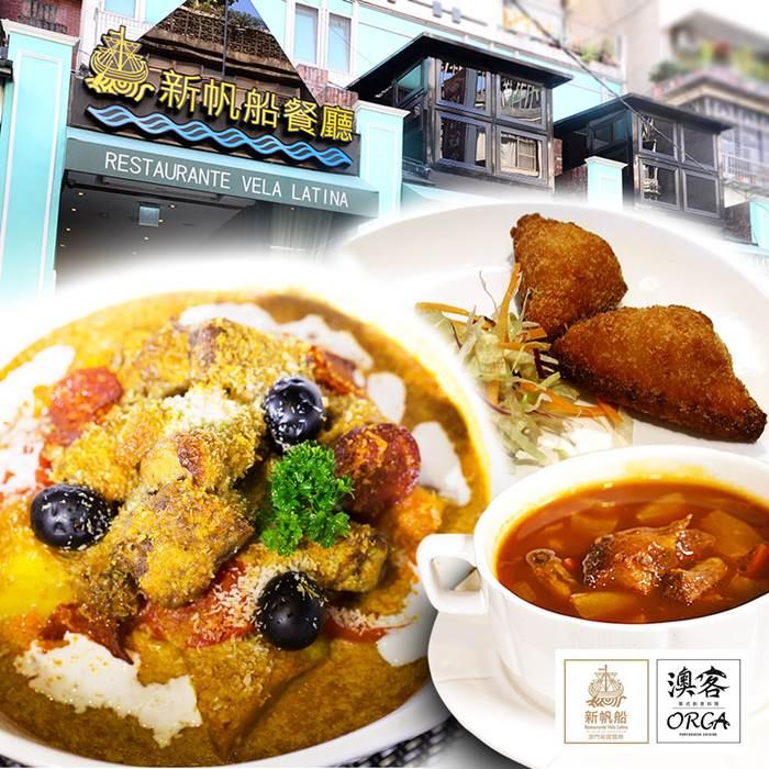 【台北】新帆船澳門葡國餐廳/澳客葡式創意料理2人精緻套餐