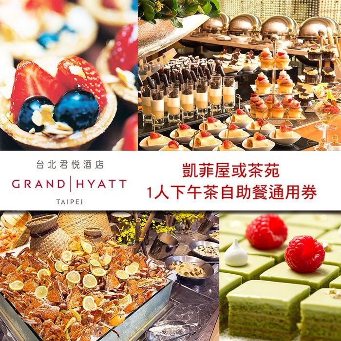 台北君悅酒店-凱菲屋或茶苑下午茶自助餐單人通用券