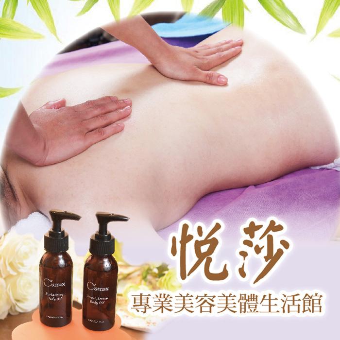 母親節專案 - 【台北】悅莎美容美體生活館1人頂級舒壓全身精油SPA120分鐘