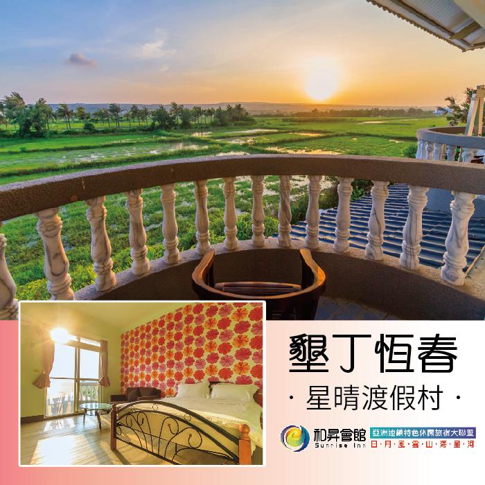 【墾丁】和昇恆春星晴渡假村2人房住宿(含早餐)