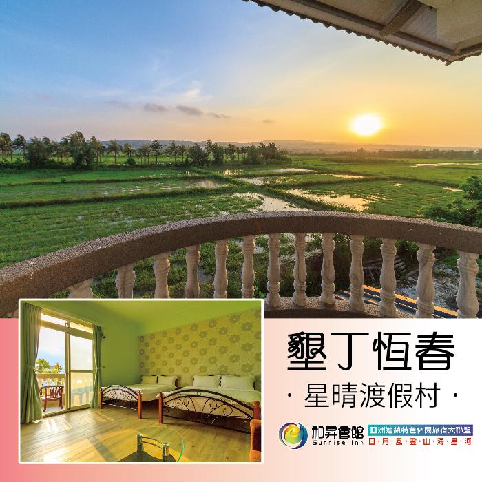 【墾丁】和昇恆春星晴渡假村4人房一泊一食