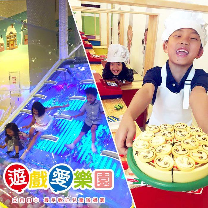 【高雄】遊戲愛樂園│四季公園草衙店1大1小門票+親子套餐