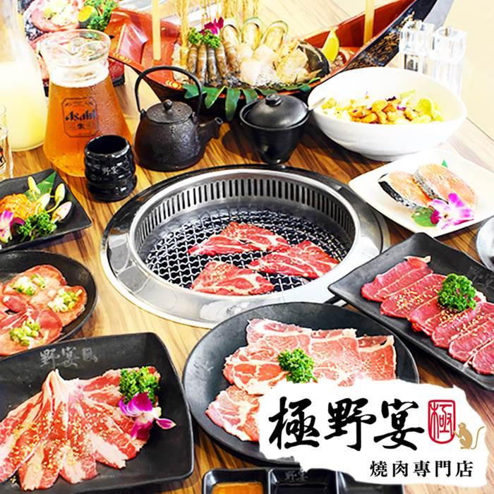 【全台多點】極野宴燒肉專門店2人平假日頂極吃到飽(活動品)