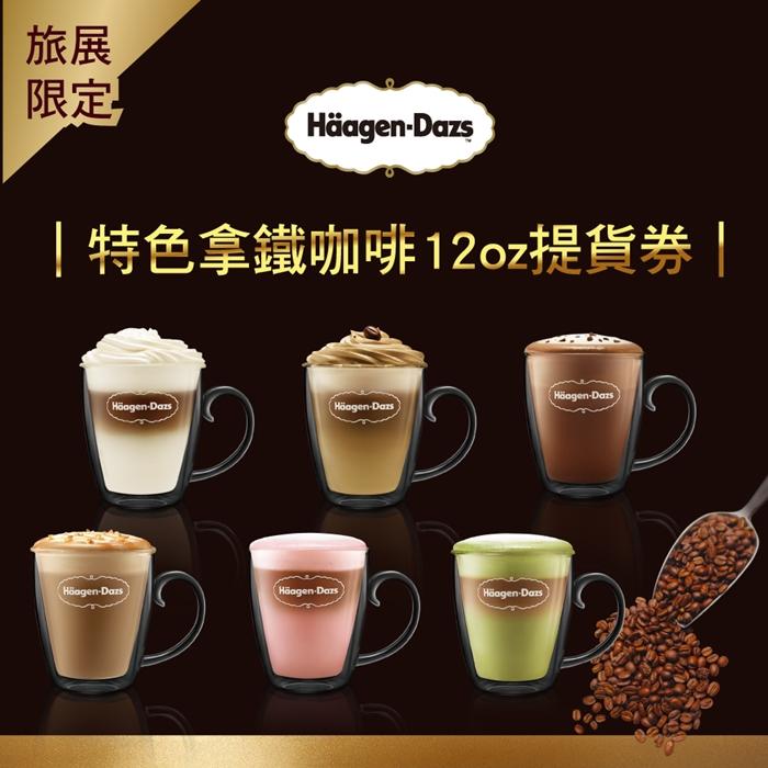 哈根達斯外帶特色拿鐵咖啡(12oz)提貨券