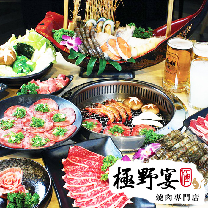 【全台多點】極野宴燒肉專門店4人頂極吃到飽平日專案