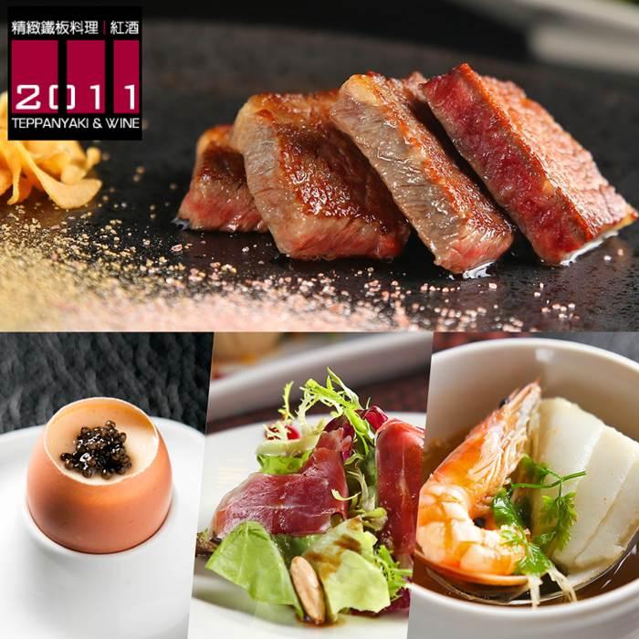 【台北】2011精緻鐵板料理極品饗宴套餐