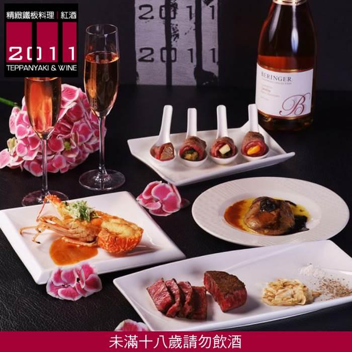 【台北】2011精緻鐵板料理$1500餐點抵用券