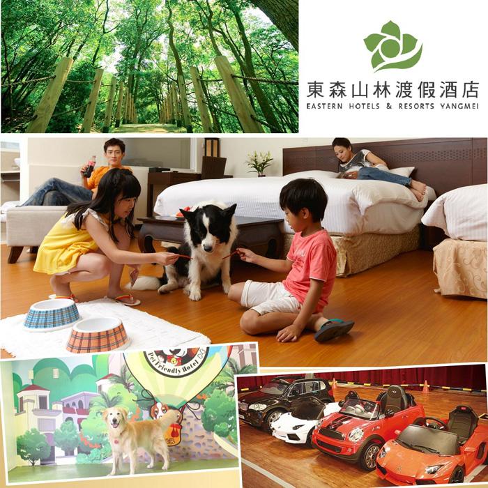 【楊梅】東森山林渡假酒店-4人寵物客房住宿券