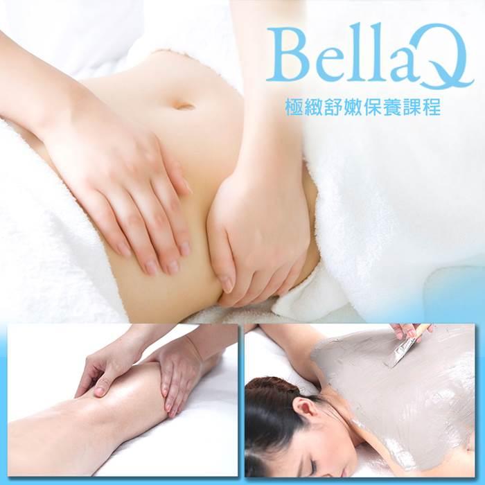 【台北】BellaQ極緻舒嫩保養課程45分鐘(BQ001)