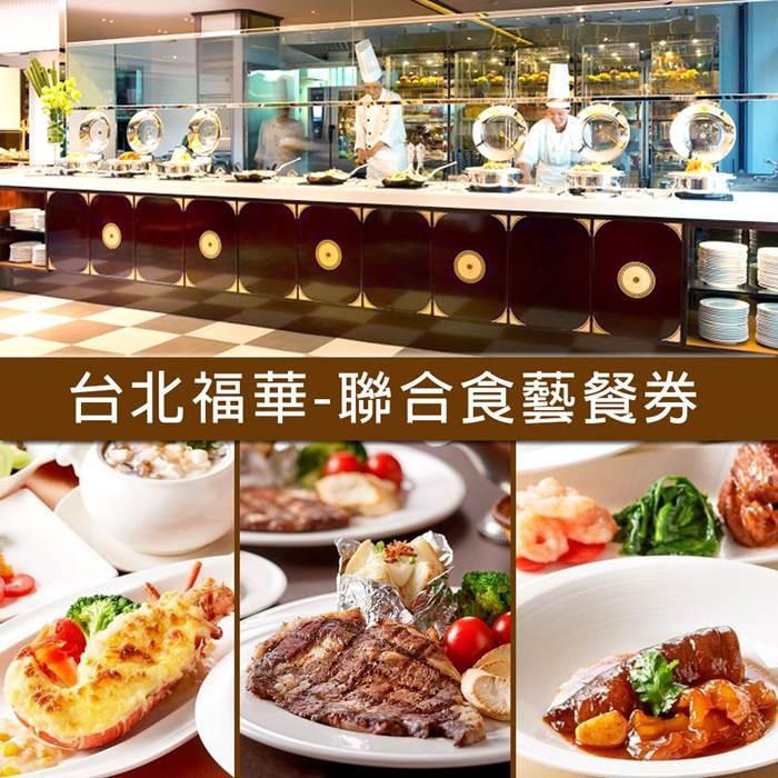 台北福華大飯店-四廳聯合食藝餐券