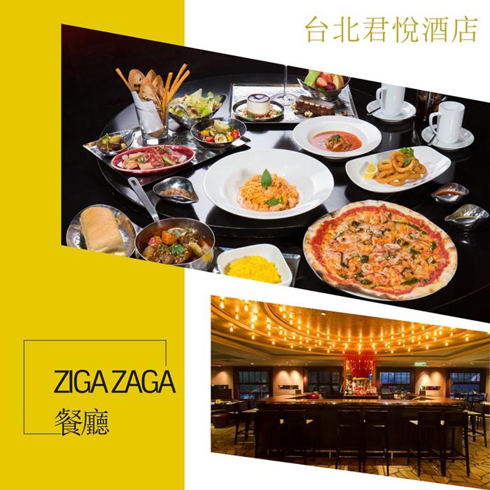線上旅展 - 台北君悅酒店-ZIGA ZAGA義式豪華海陸繽紛四人分享餐券
