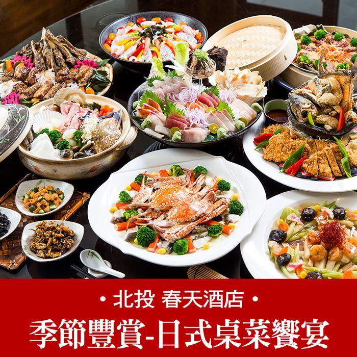 【北投】春天酒店-10人日式美饡合菜料理