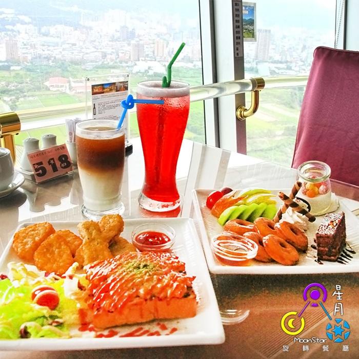 【台北】星月360度旋轉景觀餐廳雲端下午茶套餐