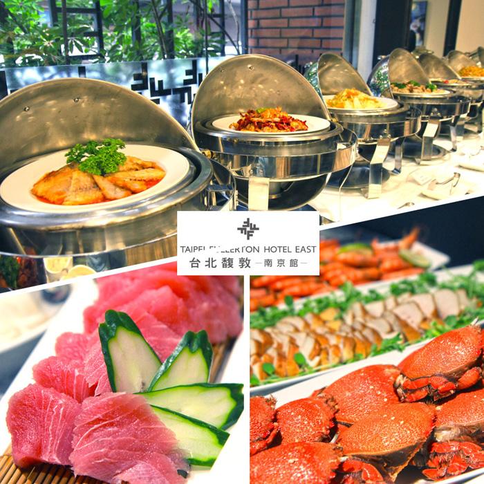 【台北馥敦飯店南京館】2人日安西餐廳自助午或晚餐吃到飽
