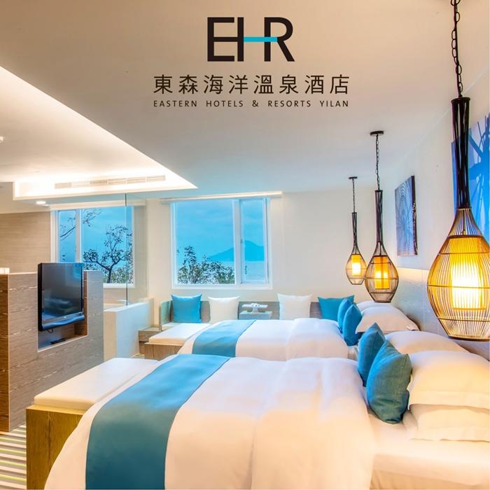【宜蘭】東森海洋溫泉酒店-4人海洋之星家庭房住宿券