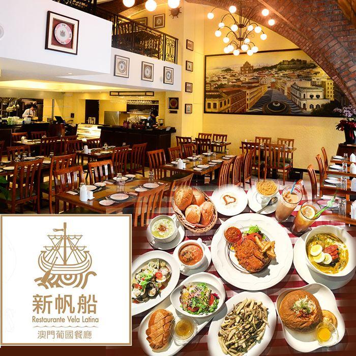 線上旅展 - 【台北】新帆船澳門葡國餐廳-精選4人分享餐