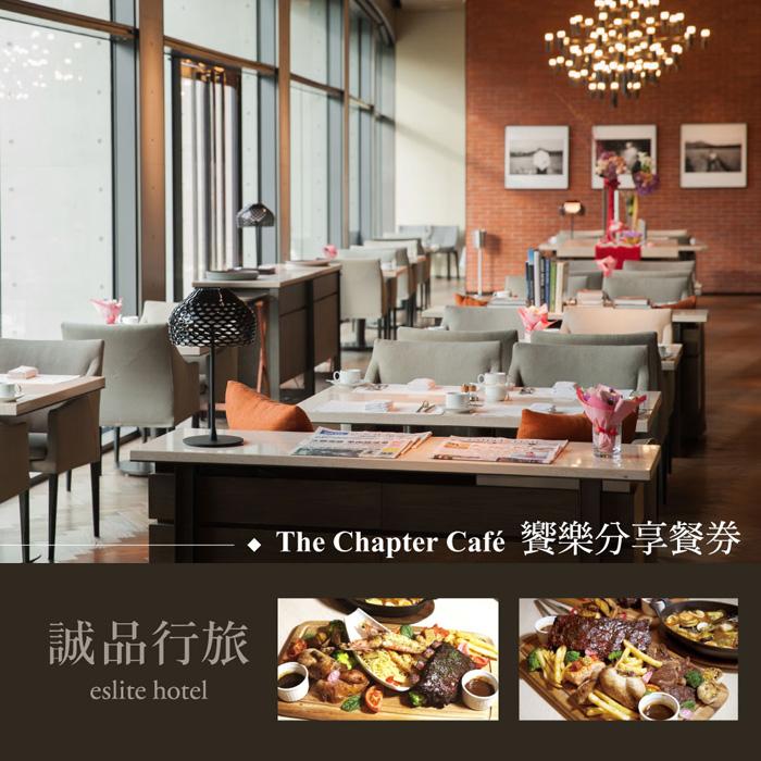 線上旅展 - 【台北】誠品行旅The Chapter Cafe饗樂分享餐券